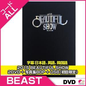 1次予約限定価格 BEAST(ビースト)-2015 BEAUTIFUL SHOW(2 DISC)リージョンコード:ALL★2DVD + 写真集80P + USB(初回限定)★発売3/25|koreatrade