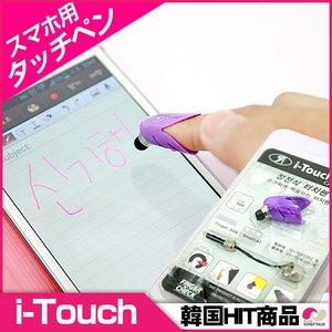 【 i-Touch-Pen 】指にはめるスマートフォン用タッチペン|koreatrade