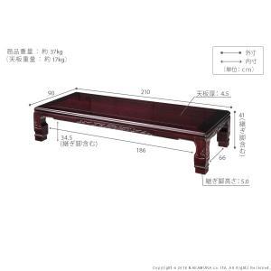 家具調 こたつ 長方形 和調継脚こたつ 210×90cm|koreene|03