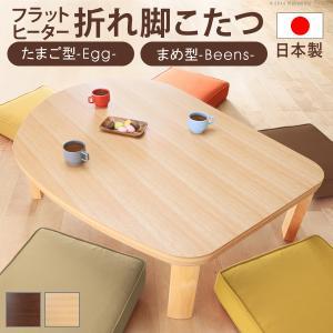 Sale)こたつ テーブル 折脚フラットヒーターこたつ 〔エッグ&ビーンズ〕 120x90cm 国産|koreene