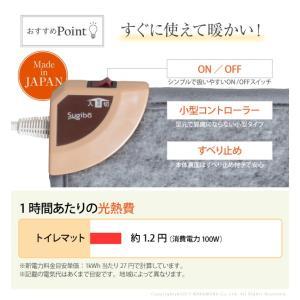 トイレマット ホットカーペット トイレ用ホットカーペット 〔コージー〕 60x60cm 本体のみ 日本製|koreene|03