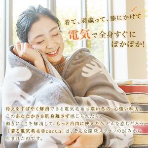 電気毛布 ブランケット とろけるフランネル 着る電気毛布 〔クルン〕 北欧|koreene|03