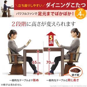 こたつ 長方形 テーブル 人感センサー・高さ調節機能付き ダイニングこたつ 〔アコード〕 150x90cm+専用省スペース布団 2点セット|koreene|02