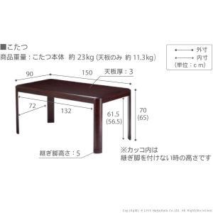 こたつ 長方形 テーブル 人感センサー・高さ調節機能付き ダイニングこたつ 〔アコード〕 150x90cm+専用省スペース布団 2点セット|koreene|04