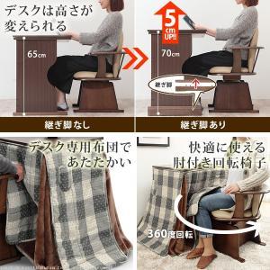 こたつ テーブル デスク型ハイタイプこたつ 〔フォート〕 75x50cm 3点セット(こたつ本体+専用省スペース布団+肘付き回転椅子1脚) 長方形|koreene|02