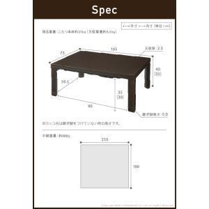 こたつ テーブル スクエアこたつ 〔バルト〕 105x75cm+ヘリンボーン織こたつ布団 2点セット 折れ脚|koreene|04