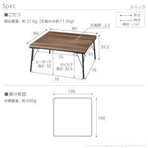 こたつ テーブル 古材風アイアンこたつテーブル 〔ブルックスクエア〕 80x80+ヘリンボーン柄掛布団 2点セット おしゃれ|koreene|06