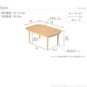 こたつ テーブル 丸くてやさしい北欧デザインこたつ 〔モイ〕 90x60cm 長方形|koreene|04