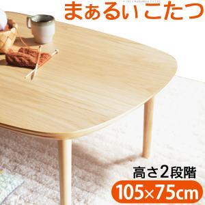 こたつ テーブル 丸くてやさしい北欧デザインこたつ 〔モイ〕 105x75cm 長方形|koreene