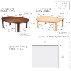 会員価格有)こたつ テーブル 折脚フラットヒーターこたつ 〔エッグ&ビーンズ〕 120x90cm+国産北欧柄こたつ布団 2点セット 国産|koreene|03
