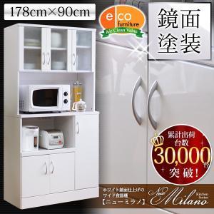 ホワイト鏡面仕上げのワイド食器棚(-NewMilano-ニューミラノ)(180cm×90cmサイズ)の写真