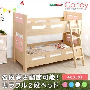 高さ調節可能な2段ベッド(Coney-コニー-)(2段 カラフル 高さ調整)|koreene