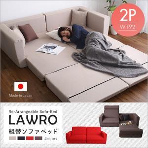 組み換え自由なソファベッド2P【Lawro-ラウロ-】ポケットコイル 2人掛 ソファベッド 日本製 ローベッド カウチ|koreene