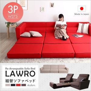 組み換え自由なソファベッド3P【Lawro-ラウロ-】ポケットコイル 3人掛 ソファベッド 日本製 ローベッド カウチ|koreene