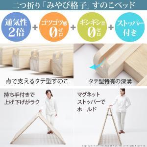すのこベッド 折りたたみ 通気性2倍の折りたたみ「みやび格子」すのこベッド シングル 二つ折りタイプ|koreene|02