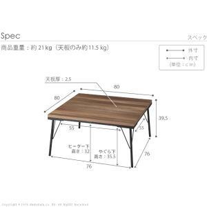 こたつ テーブル 古材風アイアンこたつテーブル 〔ブルックスクエア〕 80x80 おしゃれ|koreene|04