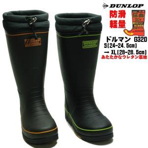製品仕様  商品名 DUNLOP(ダンロップ) 防滑軽量メンズゴム長靴(G320)   品番 G32...
