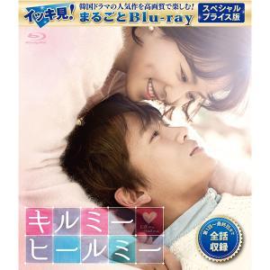 キルミー・ヒールミー スペシャルプライス版 イッキ見!まるごとBlu-ray  コリタメ限定販売商品...