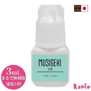 まつげエクステ グルー セルフ まるで無刺激 しみない 日本製 国産 MUSIGEKIグルー3mL ...