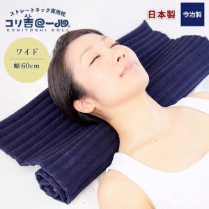 首こり 肩こり ストレートネックでお悩みの方におすすめの枕 コリ吉ロール (ワイドタイプ) ネイビー|koriyoshi-roll