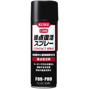 KURE(呉工業) 接点復活スプレー 1424 FOR-PRO 220ml