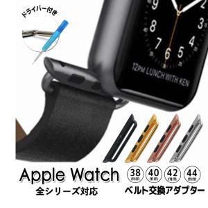 アップルウォッチ バンド ベルト交換アダプター ラグ ステンレススチール AP Apple Watch用バンド交換 38mm 40mm 42mm 44mm 送料無料 koruha-store