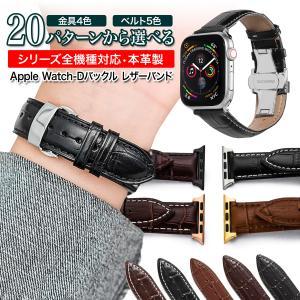 アップルウォッチ バンド  Dバックル apple watch ベルト 38mm 40mm 42mm 44mm 牛革レザー時計ベルト koruha-store