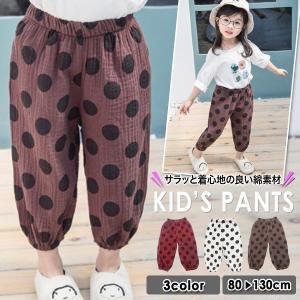 子供服 おしゃれ 韓国 安い 男の子 女の子 ドット柄 パンツ|koruha-store