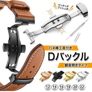 腕時計 ベルト 時計 バンド Dバックル プッシュボタン 12mm 14mm16mm 18mm 20mm 22mm koruha-store