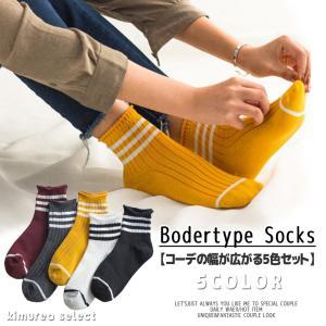 5足セットで、普段着からお出かけまで色んな洋服に合わせやすい、お得な靴下のセットです。  柔らかい素...