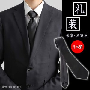 ネクタイ 黒 礼服用ネクタイ おしゃれ メンズ 黒 ネクタイ|koruha-store
