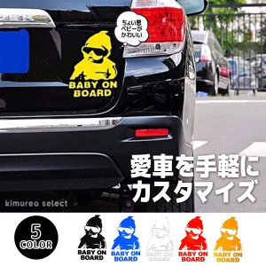 baby in car / kids in car / baby on board  車の外側に張る...