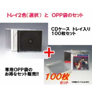 高品質CDケース(トレイカラー2色混合)とOPP袋のセット ジュエルケースPケース|kosakashop