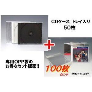 高品質CDケーストレイ入とOPP袋セット ケース50個 OPP袋100枚 ジュエルケースPケース|kosakashop