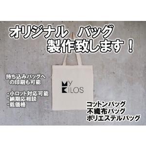 弊社取扱バッグへの名入れ シルク印刷 シルクスクリーン印刷|kosakashop