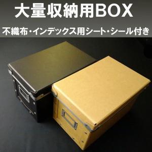 大量収納用BOX  ハードパルプ|kosakashop