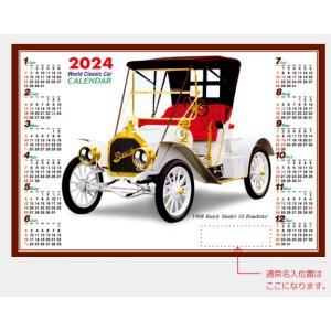 不織布カレンダー クラシックカー(オーバーミシン仕上げ) FU1  100部 名入れ印刷費用サービス|kosakashop