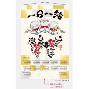 タペストリー 風神雷神図(不織布) FU3 1部|kosakashop