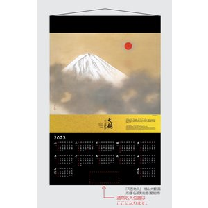 タペストリー 横山大歓・霊峰春色(不織布) FU3 10部 れいほうしゅんしょく |kosakashop