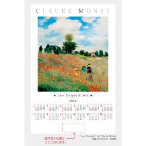 不織布カレンダー 名画/踊り子(ルノワール) FU8 100部 名入れ印刷費用サービス|kosakashop