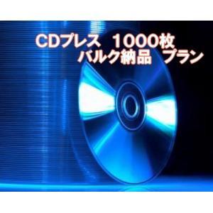 CDプレス バルク納品プラン  1000枚 kosakashop