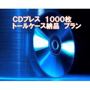 CDプレス トールケース+シュリンク(キャラメル)包装 1000枚  kosakashop