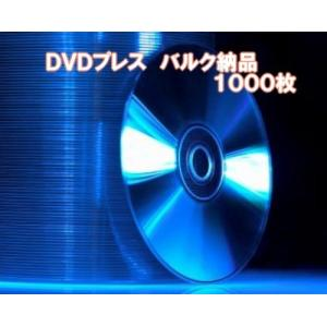 DVDプレス バルク納品プラン  1000枚 |kosakashop