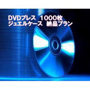 DVDプレス キャラメル包装セット  1000枚 |kosakashop