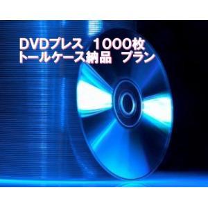 DVDプレス シュリンク包装セット  1000枚 |kosakashop
