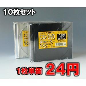 CDケース スーパースリム 10枚パック|kosakashop
