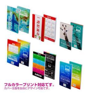 カスタムメイド TO DO (横) ふせん (ふせんカレンダー) 送料無料 kosakashop