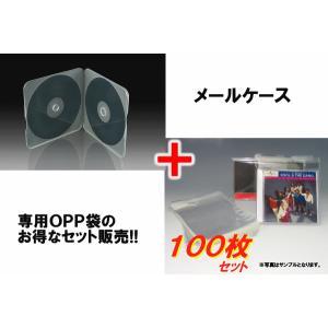 メールケース+OPP無地袋のセット販売 各100個入|kosakashop