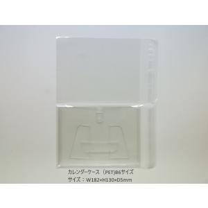 OPP袋(カレンダーケース B6サイズ用) 500枚セット 1枚4.2円|kosakashop