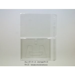 OPP袋(カレンダーケース B6サイズ用) 1000枚セット 1枚4円|kosakashop